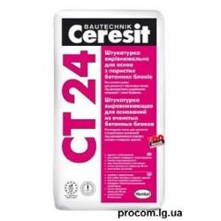 Штукатурка выравнивающая для оснований из ячеистого бетона Ceresit CT 24 АКЦИЯ!!!