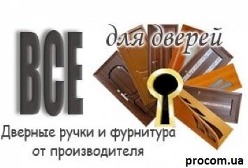 Оригинальная дверная фурнитура в procom.lg.ua